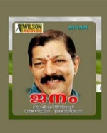 Cuckoo Parameswaran Acted Movie Janam 1993