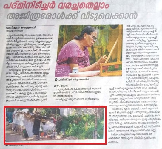 P.S Padmini holds an event to collect money to arrange a roof to live for a financially poor girl of age 14