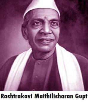 Rashtrakavi Maithilisharan Gupt