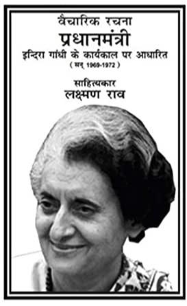 Laxman Rao wrote a play called Pradhanmantri on Mrs Indira Gandhi