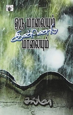Salma first poetry collection Oru Malaiyum Innoru Malaiyum front cover