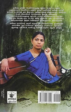 Salma first poetry collection Oru Malaiyum Innoru Malaiyum back cover