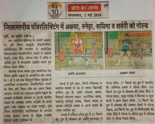 Sharvari Inamdar represented Maharashtra in the 42nd national powerlifting championship held at Allepy in August 2017